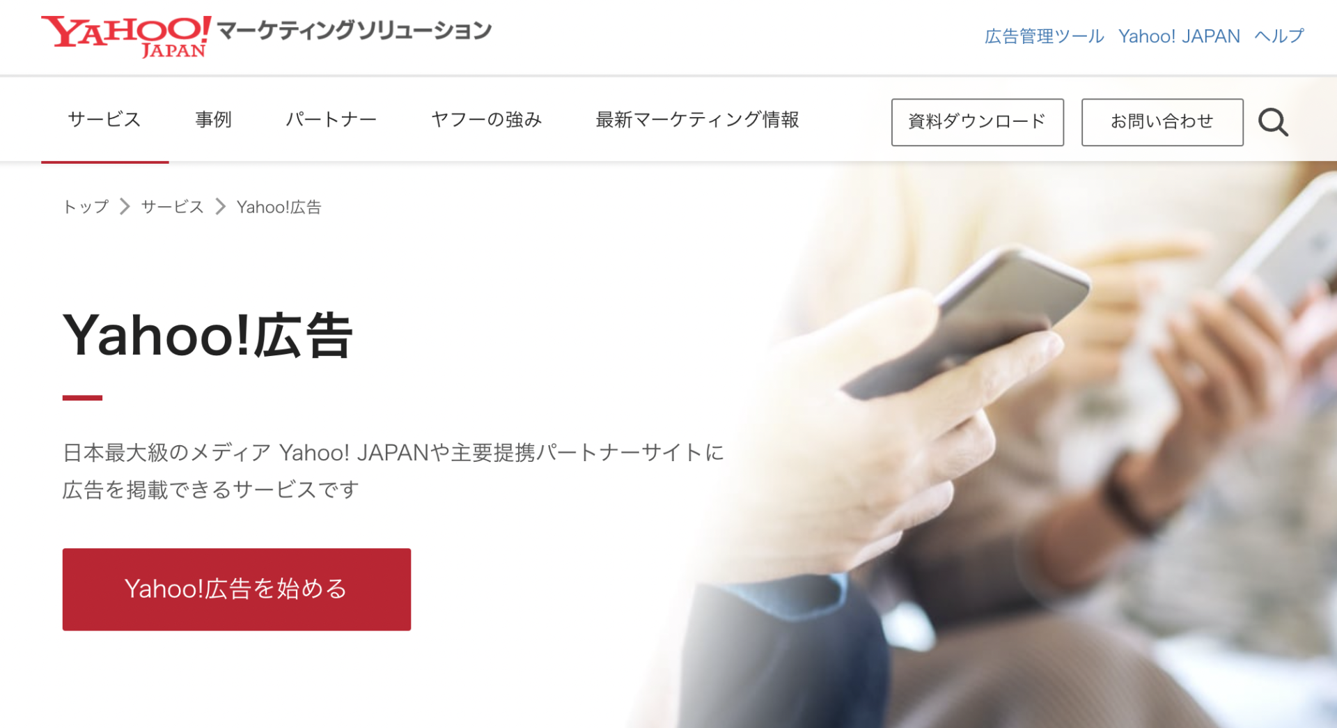 yahoo広告アカウント作成画面